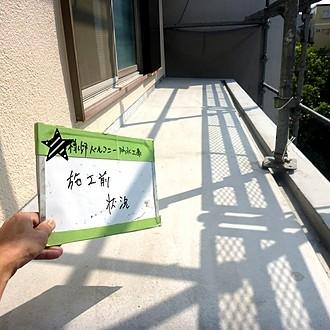 神戸市戸建てベランダ防水工事施工前